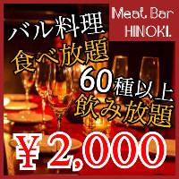 自慢の料理が楽しめるご宴会コース1,980円から多数ご用意♪