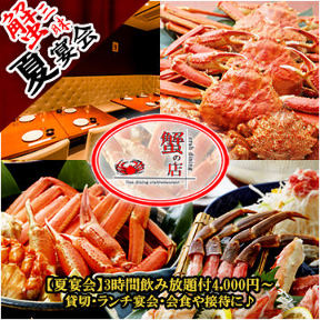 CRAB DINING 蟹の店 池袋東口店