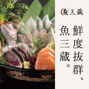 個室居酒屋 まぐろ食べ放題 魚三蔵 新橋店