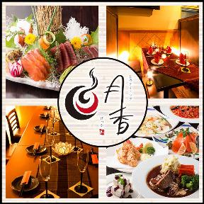 肉料理と厳選鍋×個室居酒屋 東京小町 水道橋店の画像