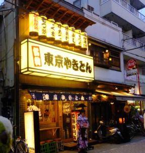 名物 東京やきとん 宿場町店