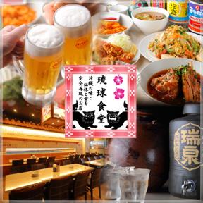 居酒屋 琉球食堂 田町三田店