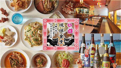琉球食堂の画像