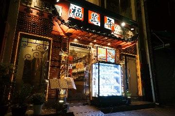 中国料理 福萬年