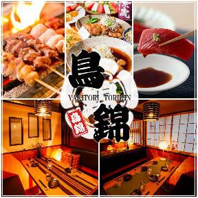 完全個室&絶品焼き鳥食べ放題 鳥錦(とりきん)錦糸町本店の画像