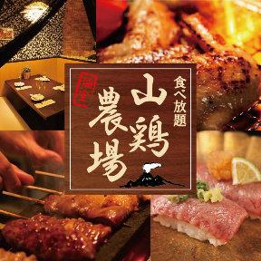 おしゃれ宴会×地鶏料理 山鶏農場 巣鴨店