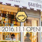 ガーデン 〜Beer cafe gaarden〜