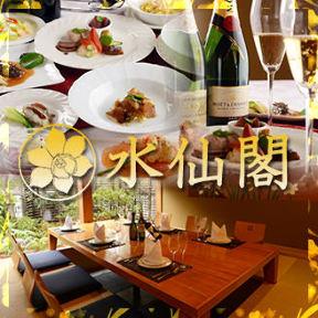 中国料理 水仙閣の画像