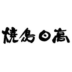 焼鳥日高 西葛西駅1番街店
