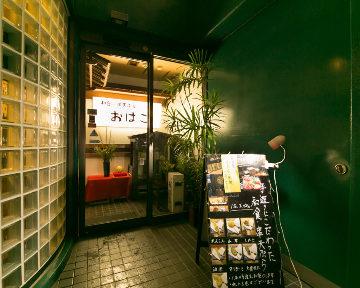 和食 串天ぷら おはこ