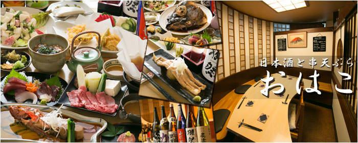 和食 串天ぷら おはこの画像
