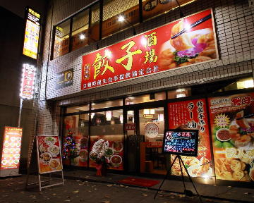 食べ放題中華 餃子酒場杏奈家 池袋店の画像1