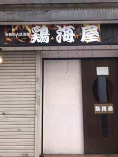 炭火の創作ビストロ 寛 横須賀中央の画像