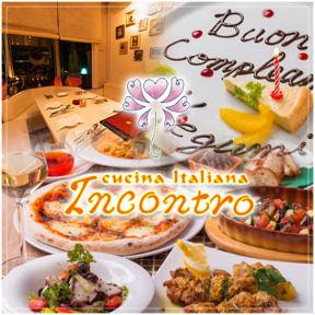 イタリア料理 インコントロ