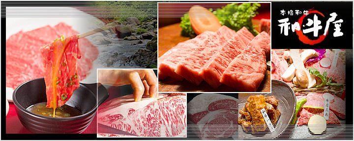 黒毛和牛一頭買い 焼肉和牛屋 小田原店の画像