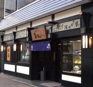 相州 鳥ぎん 小田原本店の画像