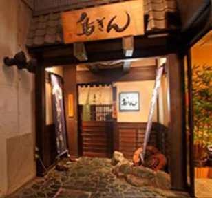 相州 鳥ぎん 小田原駅前店の画像