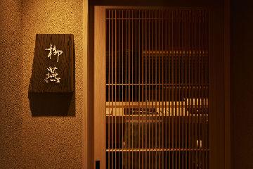 日本料理 柳燕
