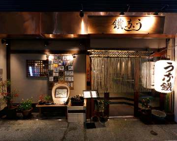 新宿 うな鐵 恵比寿店