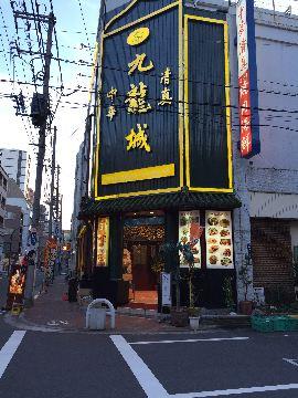 宴会スペース 九龍城飯店2F 〜クーロンジョウハンテン〜