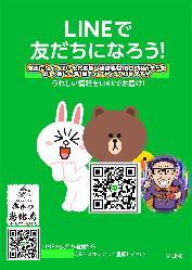 なんとLINE登録で1000円ガチャ無料券1000円キャッシュバック