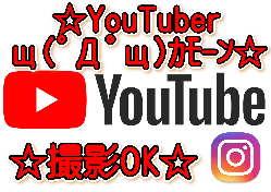 YouTube撮影大歓迎