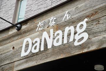 ベトナム料理専門店 だなん‐DaNang‐ 大山店