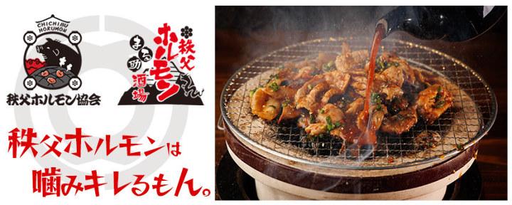 秩父ホルモン酒場 まる助 西武秩父駅前店の画像