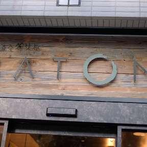 和ビストロ baton〜バトン〜