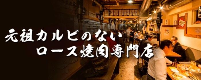 ロース焼肉専門店 肉酒場 武蔵小杉店 image