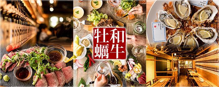 肉バル&牡蠣バル ほいさっさ 蒲田店