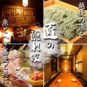 個室居酒屋 村瀬 田町本店の画像