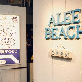 砂浜ビアガーデン ALEE BEACH 渋谷