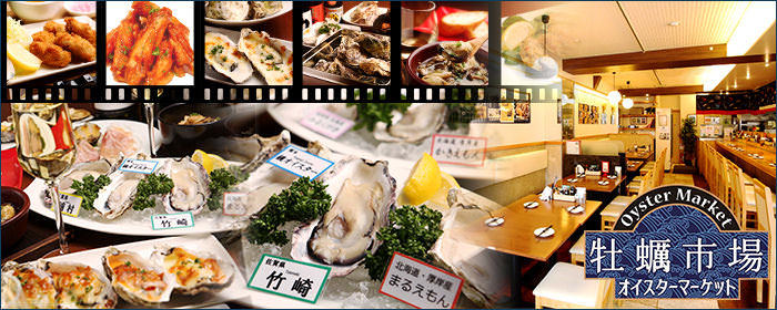 オイスターマーケット 牡蠣市場 とうきょうスカイツリー駅前店の画像