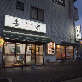 本場韓国料理 焼肉 喜楽