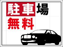 西那須野駅から徒歩5分。向かいの市営駐車場代無料サービス!