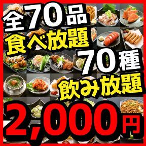 2000円 食べ放題飲み放題 居酒屋 おすすめ屋 神田店の画像2
