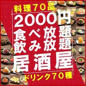 2000円食べ放題飲み放題 居酒屋 おすすめ屋 千葉店の画像
