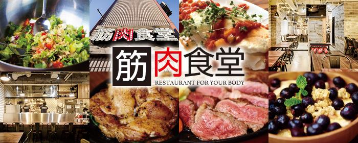 筋肉食堂 銀座コリドー店