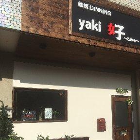 yaki 好〜このみ〜