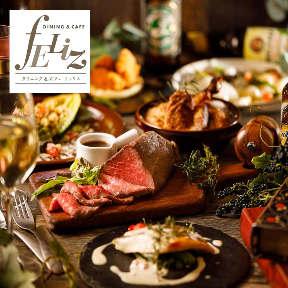 Dining&Cafe Feliz ‐フェリス‐