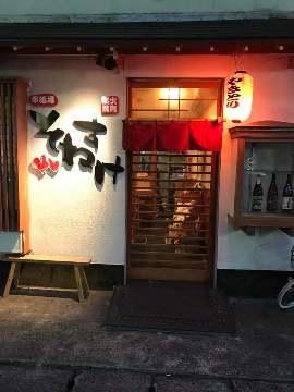串酒場 そねすけの画像
