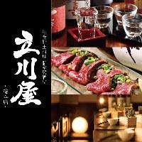 【鮮魚×地酒】 和食郷土料理個室居酒屋 立川屋 総本店