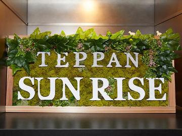 TEPPAN羊SUNRISE image