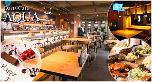 貸切 パーティ Darts Cafe AQUA(アクア) 相模原の画像