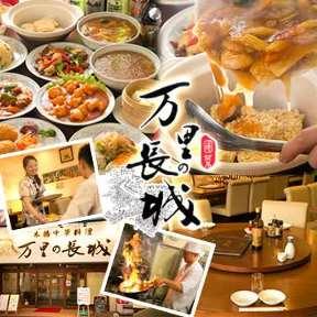本格中華料理 万里の長城の画像