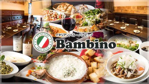 イタリアンバルバンビーノ センター南店の画像
