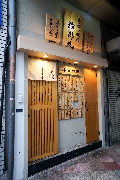 治郎丸 御徒町店