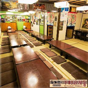 個室宴会&昭和風居酒屋 下町浪漫〜したまちろまん〜 新小岩