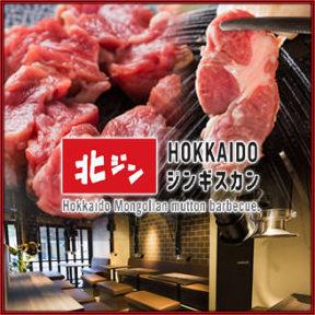炭火焼肉×ジンギスカン 北ジン 浜松町・大門店